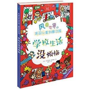 Popular in the world of British children creative graffiti No worries of school life(Chinese ...