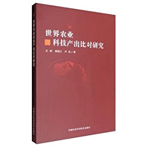 World agricultural output ratio of science and technology research(Chinese Edition): WANG TING . ...