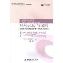 The environment risk and insurance(Chinese Edition): LI XUAN ZHU