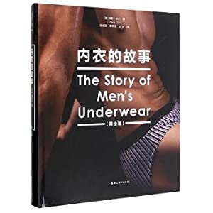 The story of underwear (for men)(Chinese Edition): YING ] XIAO