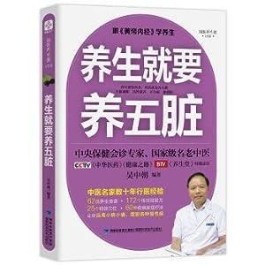 Preserve one's health is raising five zang-organs(Chinese: WU ZHONG CHAO