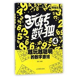 How to play sudoku (choreography version 4)(Chinese: MAI TIAN ZHU