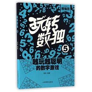How to play sudoku (choreography version 5)(Chinese: MAI TIAN ZHU