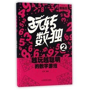 How to play sudoku (choreography version 2)(Chinese: MAI TIAN ZHU