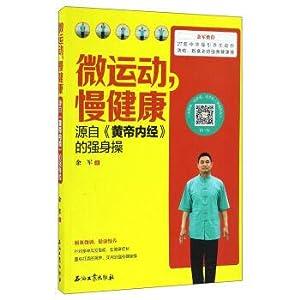 Micro motion. slow health: from huangdi neijing: YU JUN ZHU