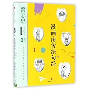Comic southern method words of ancient books collection by tsai chih chung comics series(Chinese ...