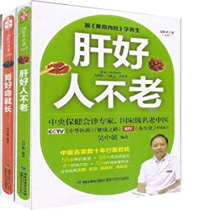 Liver good man not old + kidney: WU ZHONG CHAO