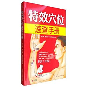 Specific acupoints quick manual(Chinese Edition): LIU NAI GANG
