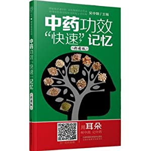 Chinese medicine efficacy fast memory (colour version: WU ZHONG CHAO