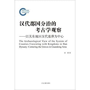 Partition of the han dynasty county archeological: SONG RONG ZHU