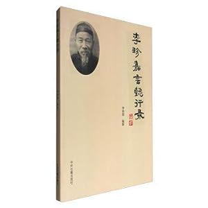 Li Zhen wise words and exemplary conduct(Chinese: LI TIE LIANG