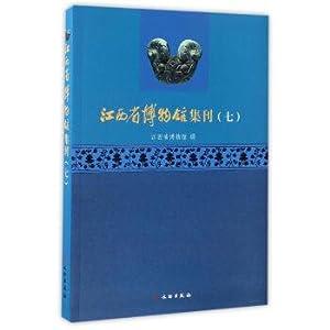 Jiangxi provincial museum biology (7).(Chinese Edition): JIANG XI SHENG