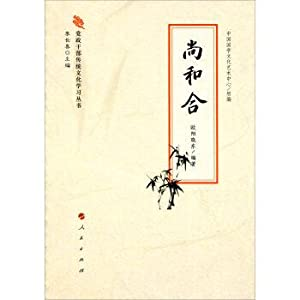 Party and government cadres learning series: traditional: CHEN XIAO DONG