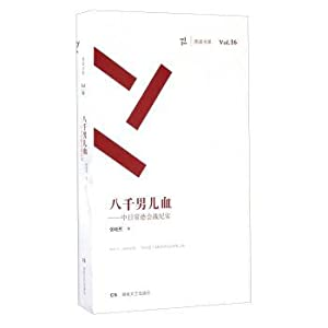 Eight thousand boys blood sino-japanese chang-te documentary: ZHANG XIAO RAN