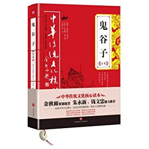 The core of Chinese traditional culture reader: guiguzi corpora(Chinese Edition): ZHAN GUO ] GUI GU...