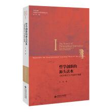 Source of philosophical innovation: Lenin's idea of notes of philosophy(Chinese Edition): WANG ...