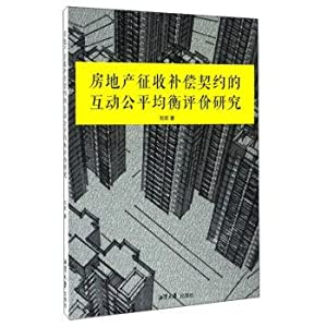 Real estate tax compensation contract interactive fair and balanced evaluation of the research(...