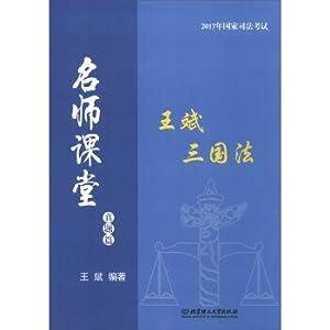 National judicial examination in 2017 the famous: WANG BIN ZHU