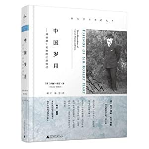 Xinmin said The customs the biography books China time: Lord hurd and his confidante(Chinese ...