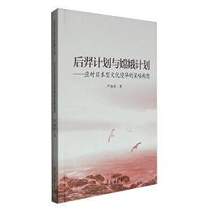 Hou yi and chang e plan(Chinese Edition): YAN JIA HONG