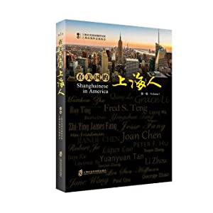 In the United States from Shanghai (first volume)(Chinese Edition): SHANG HAI SHI MEI GUO WEN TI ...