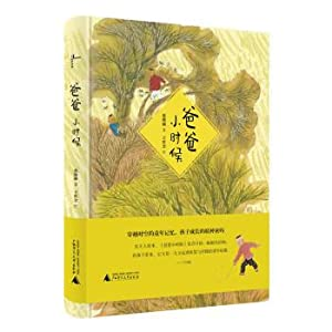 Xinmin said My father when I was a child(Chinese Edition): ZHANG XIAO NAN ZHU