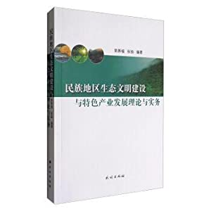 Ecological civilization construction in national regions and the characteristics of industry ...