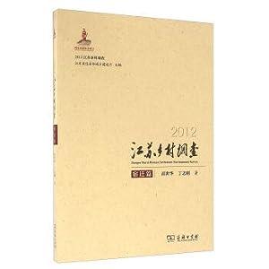 2012 jiangsu rural survey Suqian article(Chinese Edition): GAO SHI HUA