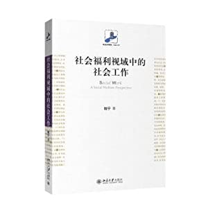 Social welfare perspectives of social work(Chinese Edition): QIAN NING ZHU
