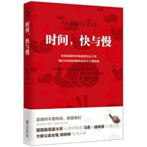 Time. fast and slow(Chinese Edition): MA KE WEI TE MAN ZHU