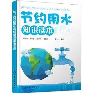 Save water booklets(Chinese Edition): LIU JUN LIANG