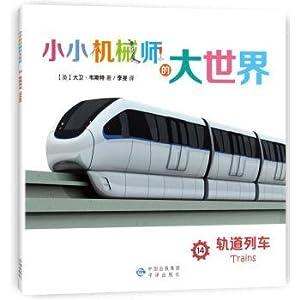 A little mechanic world 14 railway train(Chinese Edition): YING ] DA WEI WEI SI TE ZHU