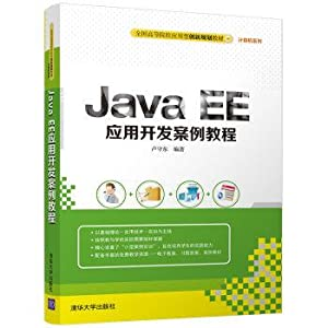 Java EE application development case tutorial(Chinese Edition): LU SHOU DONG