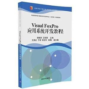 Visual FoxPro application system development course of: LIU BING XIANG