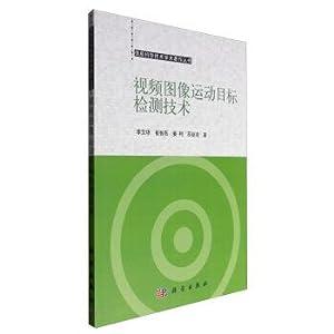 Video image motion target detection technology(Chinese Edition): LI AI HUA