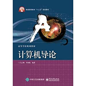 Introduction to computer(Chinese Edition): LV YUN XIANG