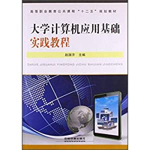 University computer application basic practical tutorial(Chinese Edition): ZHAO GUO QI BIAN