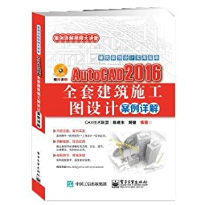 AutoCAD 2016 a full range of building: CHEN XIAO DONG