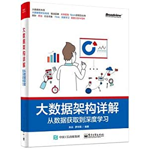 Big data architecture a: from data acquisition to deep learning(Chinese Edition): ZHU JIE . LUO HUA...