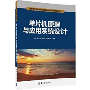 Single-chip microcomputer principle and application system design(Chinese: ZHANG DONG YANG