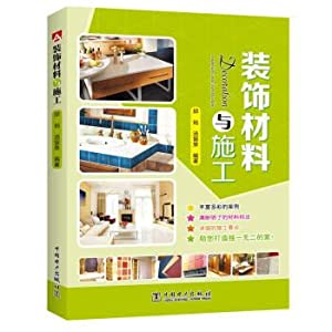 Decorative materials and construction(Chinese Edition): QIU YU .