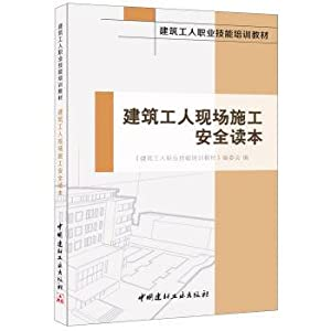Construction workers on-site construction safety. read a: BIAN WEI HUI