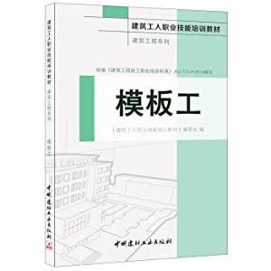 Template engineering. construction engineering series. construction workers: BIAN WEI HUI