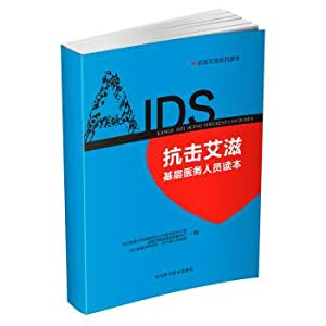 The fight against AIDS reader grassroots health: SI CHUAN SHENG