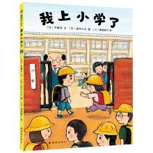 I did go to primary school(Chinese Edition): RI ] QI TENG YANG . WEN DENG ZHU