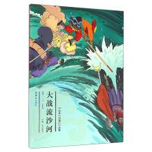 Draw the story of journey to the: MING ] WU