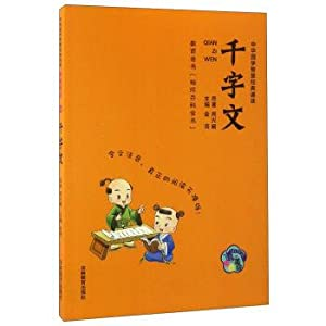 The Chinese traditional wisdom classic reading: thousand character classic painted (pinyin)(Chinese...