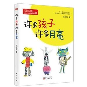 Many children. many of the moon(Chinese Edition): LAN JIAN HONG