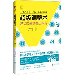 Super adjustment: good state is adjusted(Chinese Edition): RI ] XIAO