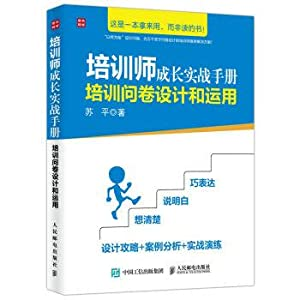 Trainer growth operational manual Training questionnaire design and application(Chinese Edition): ...